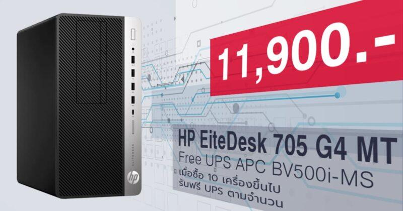 คอมพิวเตอร์ HP