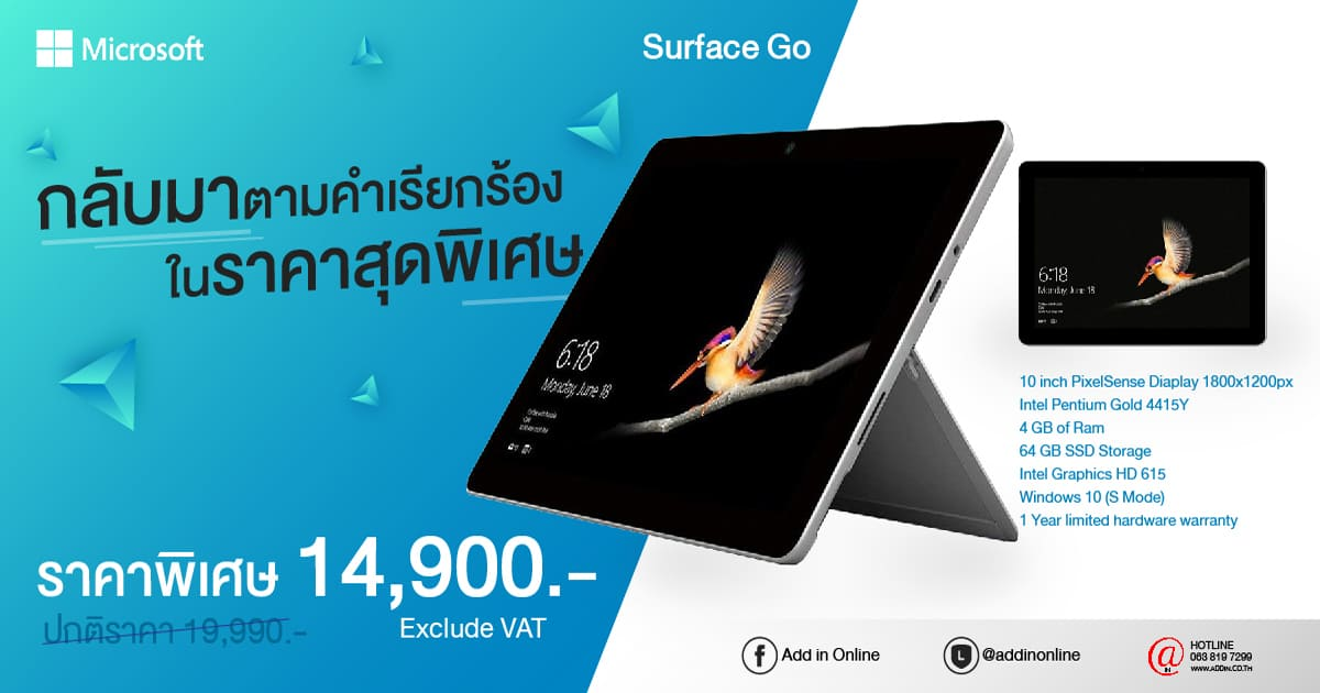 Surface Go โปรโมชั่น