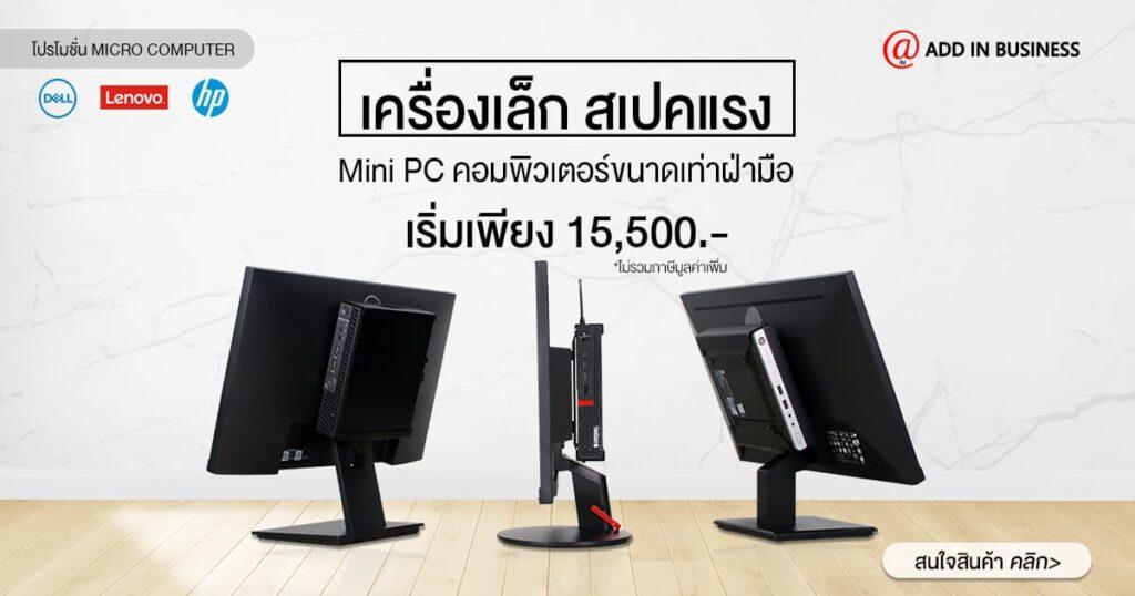 Mini PC ราคาถูก